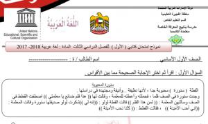 مهارات في الدرس الأول رسالة إلى أبي لغة عربية صف أول فصل ثالث