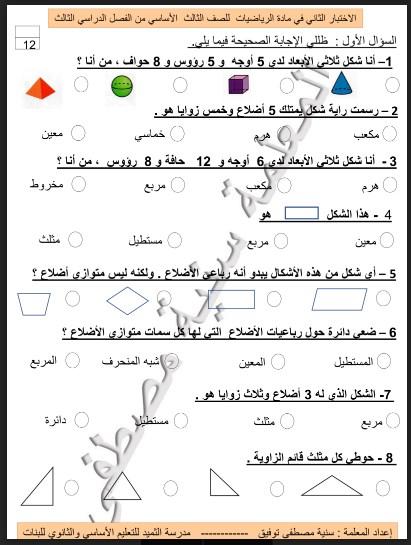 الاختبار التقويمي الثاني رياضيات الصف الثالث للفصل الثالث