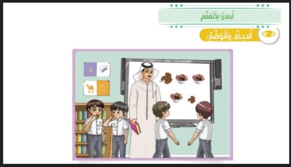 حلول درس تذوق الإيمان تربية اسلامية للصف الثالث الفصل الثالث