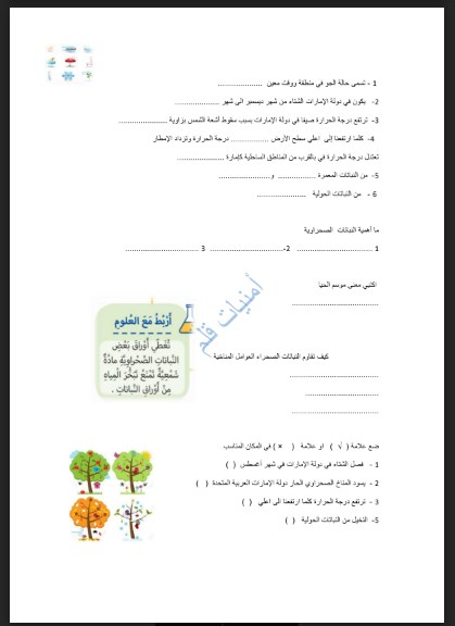 امتحان في مادة الدراسات الاجتماعية للصف الثالث