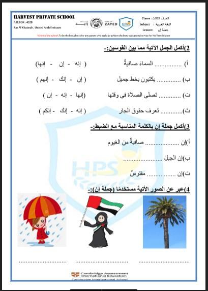 ورقة عمل (جملة إن) مع الإجابات لغة عربية للصف الثالث