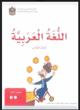كتاب_الطالب لغة عربية الصف الثالث فصل ثالث