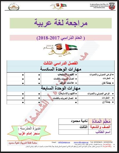 مراجعة لمهارات اللغة العربية للصف الثالث الفصل الدراسي الثالث