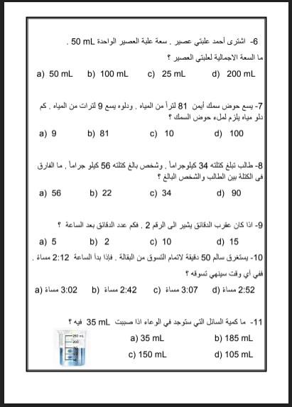 أوراق عمل مراجعة رياضيات للصف الثالث فصل ثالث