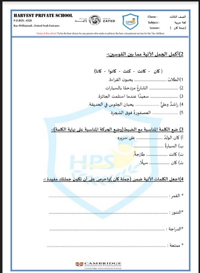 ورقة عمل درس جملة كان مع الإجابات اللغة العربية للصف الثالث