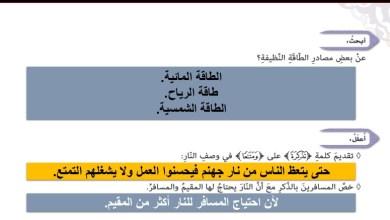 Photo of حل درس سورة الواقعة 57-74 تربية اسلامية الصف التاسع
