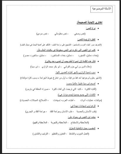 تدريبات الفهم والاستيعاب لغة عربية صف ثالث فصل ثالث
