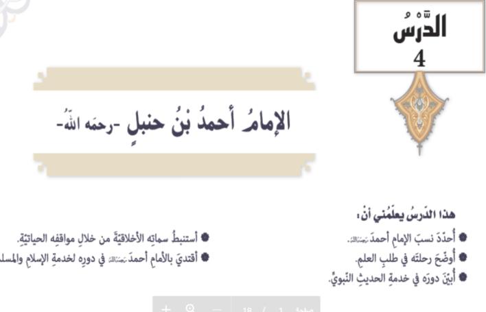 حل درس الامام أحمد بن حنبل تربية اسلامية الصف التاسع