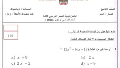 Photo of امتحان نهاية الفصل الثالث 2017 – 2018 رياضيات صف تاسع