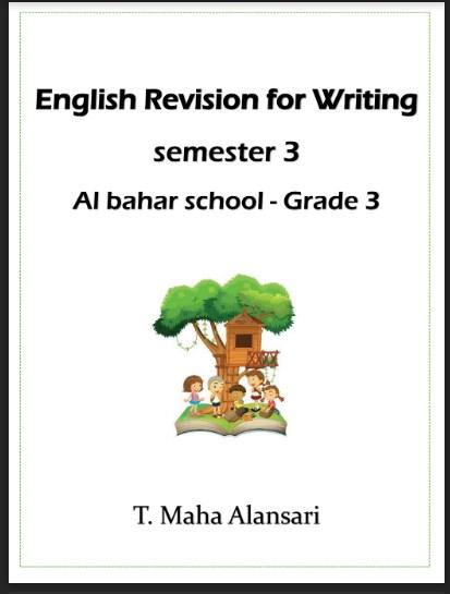 مراجعة الفصل الثالث لغة انكليزية الصف الثالث