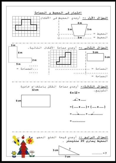 اختبار في المحيط والمساحة مع الإجابات رياضيات للصف الثالث