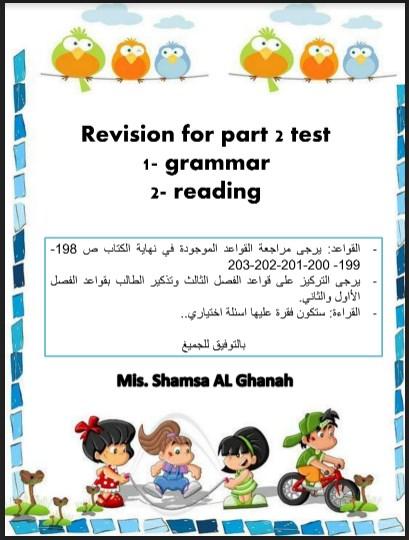 مراجعة قواعد اللغة الانجليزية فصل ثالث صف ثالث