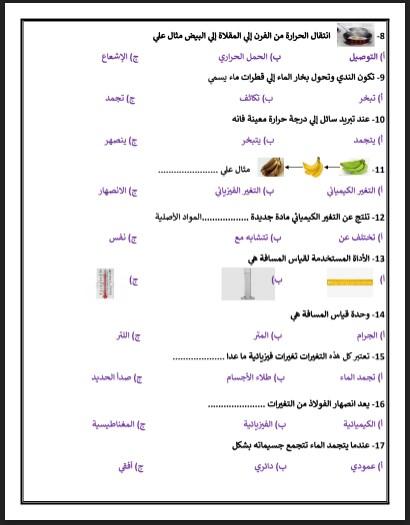 مراجعة عامة علوم فصل ثالث صف ثالث