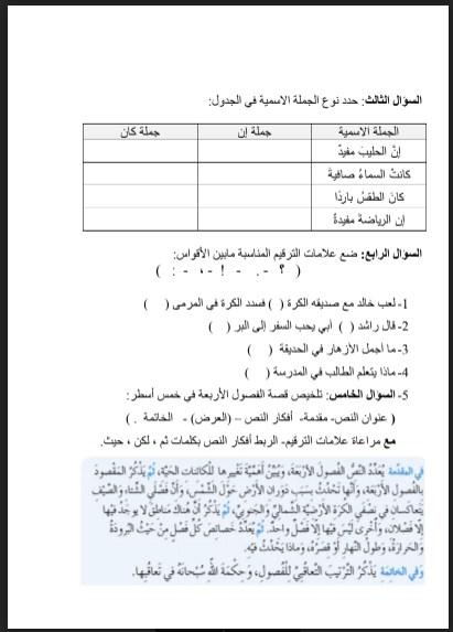 نموذج تدريبي اختبار الكتابة لغة عربية للصف الثالث الفصل الثالث
