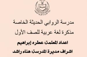 مذكرة لغة عربية الفصل الأول للصف الأول