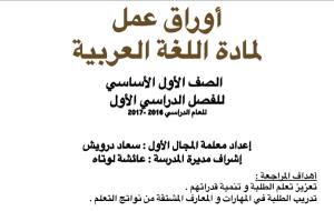 أوراق عمل حروف وحركات لغة عربية فصل أول صف أول