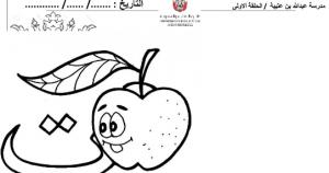 ورقة عمل حرف التاء لغة عربية فصل أول صف أول