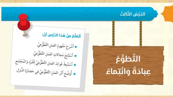 حل درس عبادة التطوع تربية إسلامية