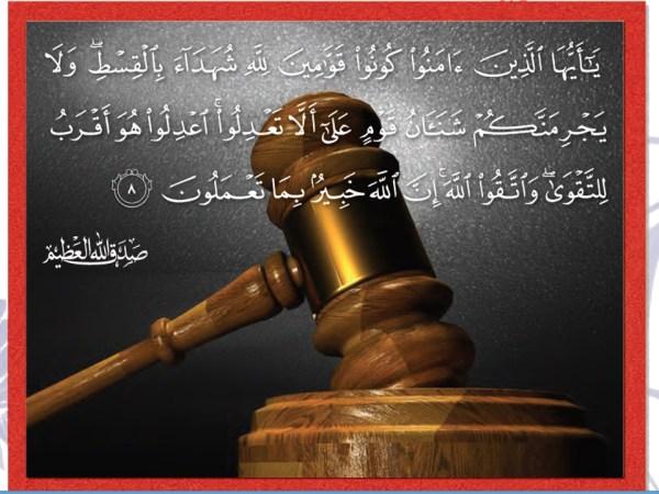 حل درس الغفور العدل