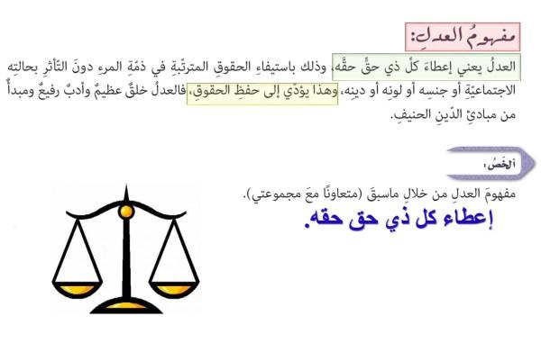 حل درس العدل