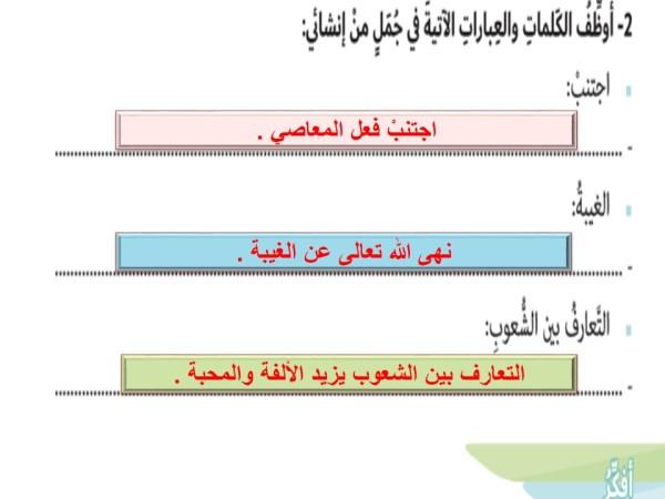 حل درس سورة الحجرات تربية إسلامية