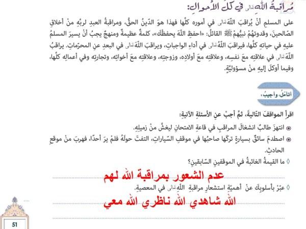 حل درس مراقبة الله تعالى تربية إسلامية فصل أول صف سابع مدرستي