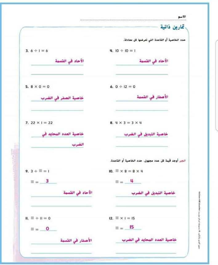 حل درس خصائص الضرب و قواعد القسمة