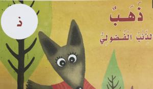 حرف الذال - ذهب الذئب الفضولي - صف أول فصل أول