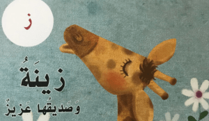 حرف الزاي - زينة وصديقها عزيز - صف أول فصل أول