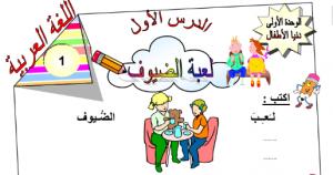 أوراق عمل بأفكار مشوقة ومهارات لتلاميذ الصف الاول الفصل الأول