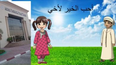 Photo of درس أحب الخير لأخي تربية إسلامية صف ثاني فصل أول