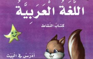 كتاب النشاط لغة عربية صف أول فصل أول