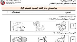 مراجعة لغة عربية صف أول فصل أول