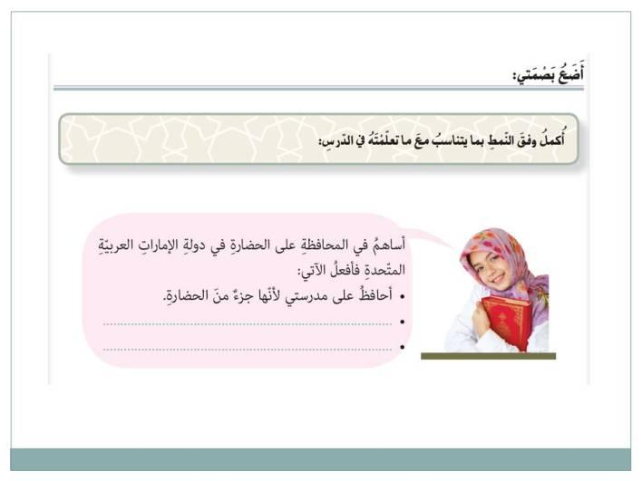 حل درس الحضارة العربية الإسلامية