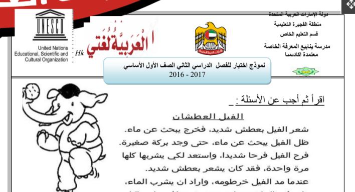 نموذج اختبار لغة عربية للصف الأول الفصل الثاني