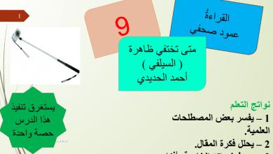 Photo of متى تختفي ظاهرة السيلفي لغة عربية فصل أول صف عاشر