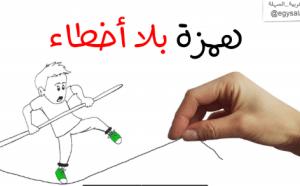 ملف شرح كتابة الهمزة لغة عربية صف أول فصل أول