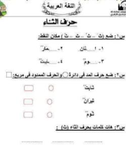 ورقة عمل حرف الثاء لغة عربية الصف الاول الفصل الدراسي الاول