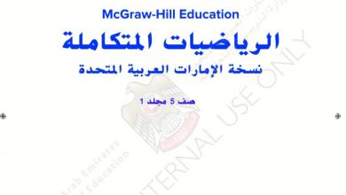 Photo of كتاب الطالب رياضيات صف خامس فصل أول