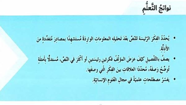 حل درس كن أنت لغة عربية