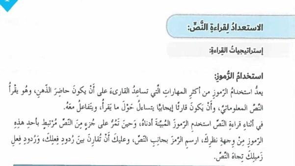 حل درس كن أنت لغة عربيةwidth=