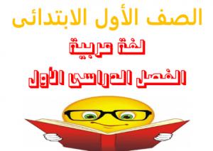 أوراق عمل متنوعة وشاملة لغة عربية صف أول فصل أول
