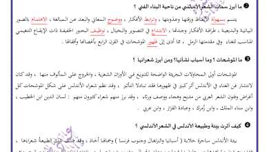 Photo of شرح موشح جادك الغيث القسم الثاني لغة عربية صف ثاني عشر فصل ثاني