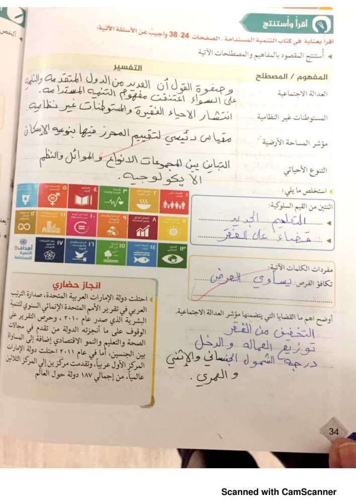 حل درس التنمية المستدامه