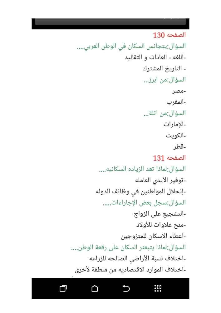 حل درس السكان في الوطن العربي