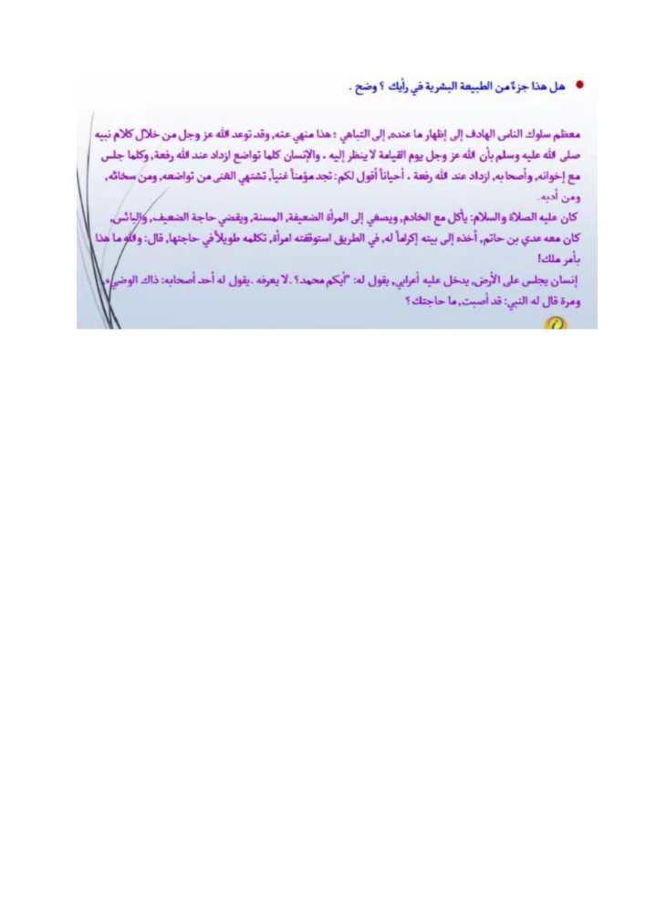 حل درس حتى آخر رمق لغة عربية صف حادي عشر فصل ثاني مدرستي الامارتية