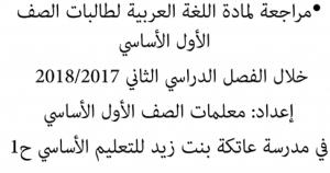 مراجعة شاملة لغة عربية صف أول فصل ثاني