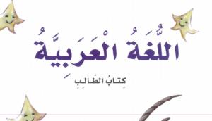 كتاب الطالب لغة عربية صف أول فصل ثاني