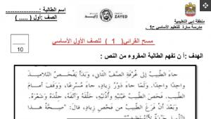 تدريبات شاملة ومراجعة لغة عربية صف أول فصل ثاني