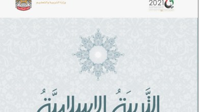 Photo of صف سابع فصل ثاني كتاب الطالب تربية إسلامية 2016-2017